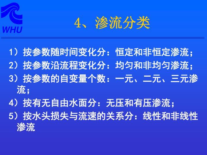 4、渗流分类