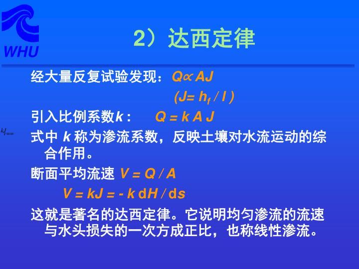 2)达西定律