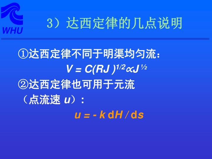 3)达西定律的几点说明