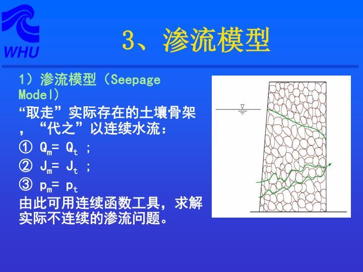 1)渗流模型(