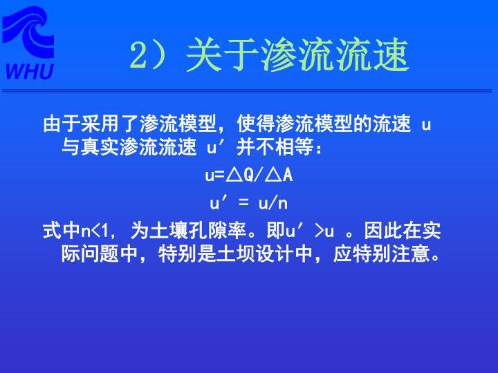 2)关于渗流流速