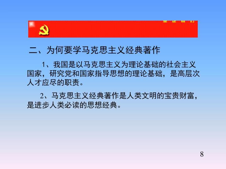 二、为何要学马克思主义经典著作