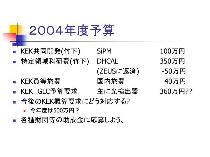 2004年度予算