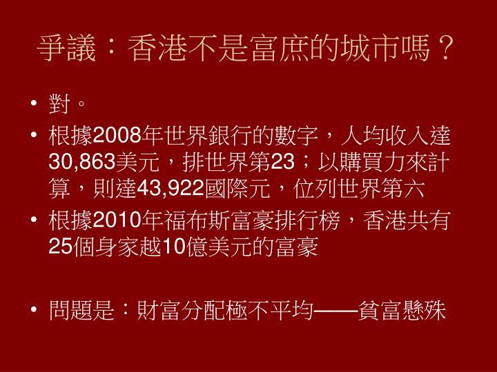 爭議:香港不是富庶的城市嗎?