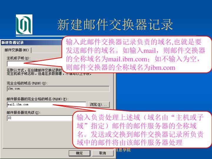 新建邮件交换器记录