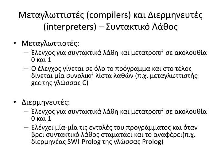 Μεταγλωττιστές (