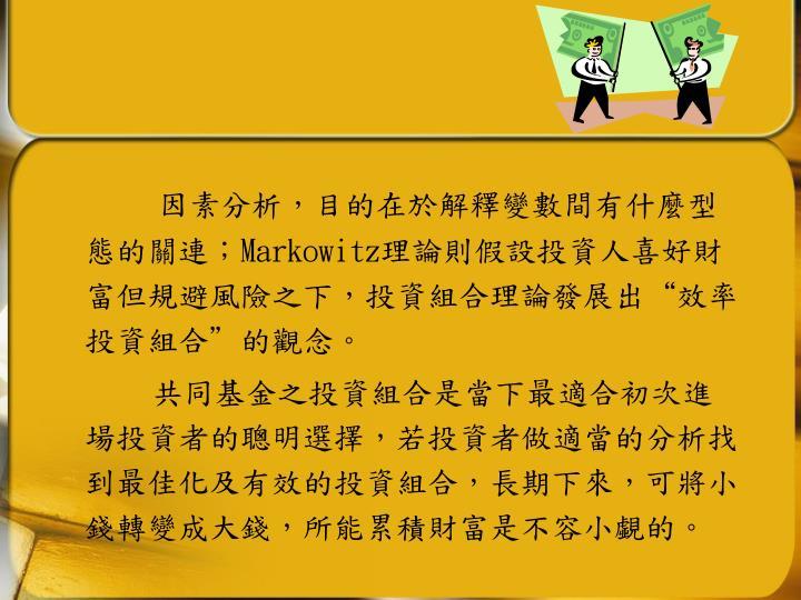因素分析,目的在於解釋變數間有什麼型態的關連;