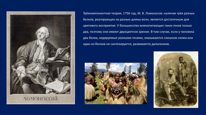 Трёхкомпонентная теория, 1756 год,М.В.Ломоносов: наличие