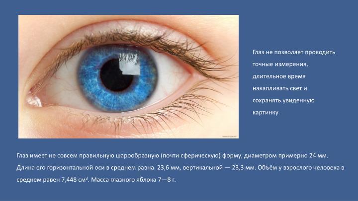 Глаз не позволяет проводить точные измерения, длительное время накапливать свет и