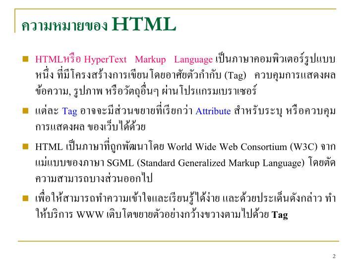ความหมายของ HTML