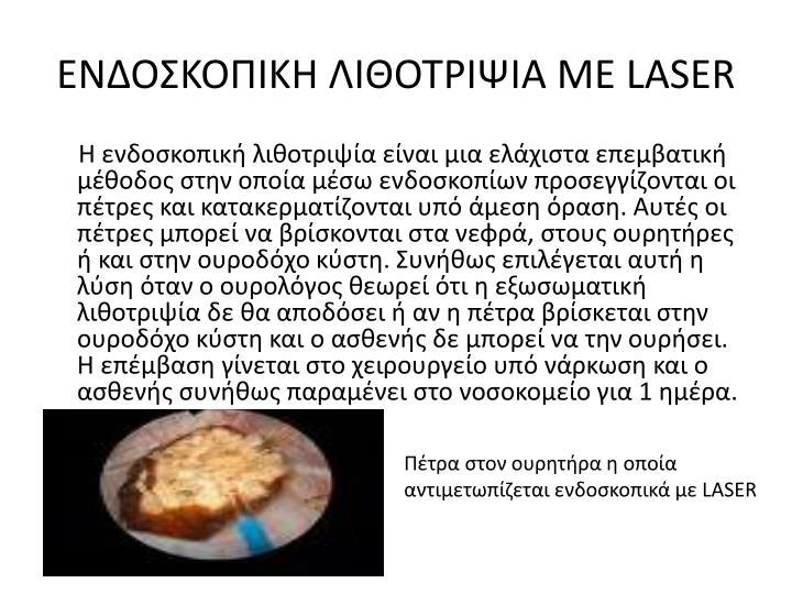 ΕΝΔΟΣΚΟΠΙΚΗ ΛΙΘΟΤΡΙΨΙΑ ΜΕ
