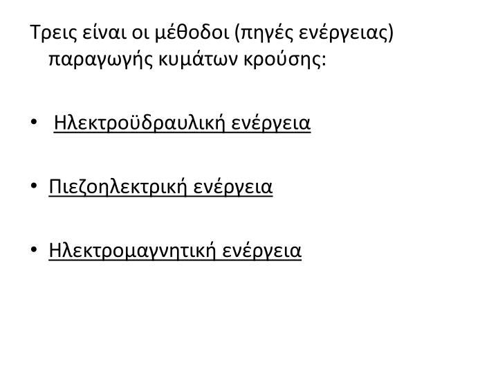 Τρεις είναι οι μέθοδοι (πηγές ενέργειας) παραγωγής κυμάτων κρούσης: