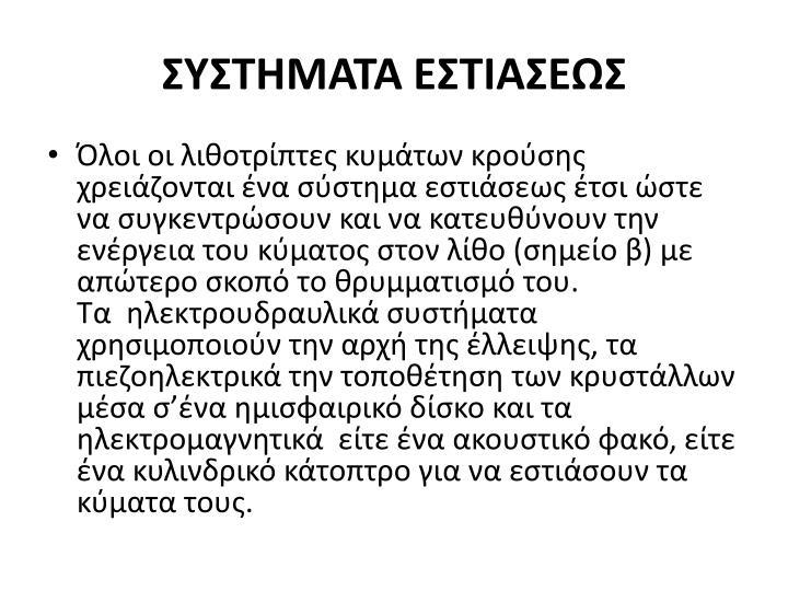 ΣΥΣΤΗΜΑΤΑ ΕΣΤΙΑΣΕΩΣ