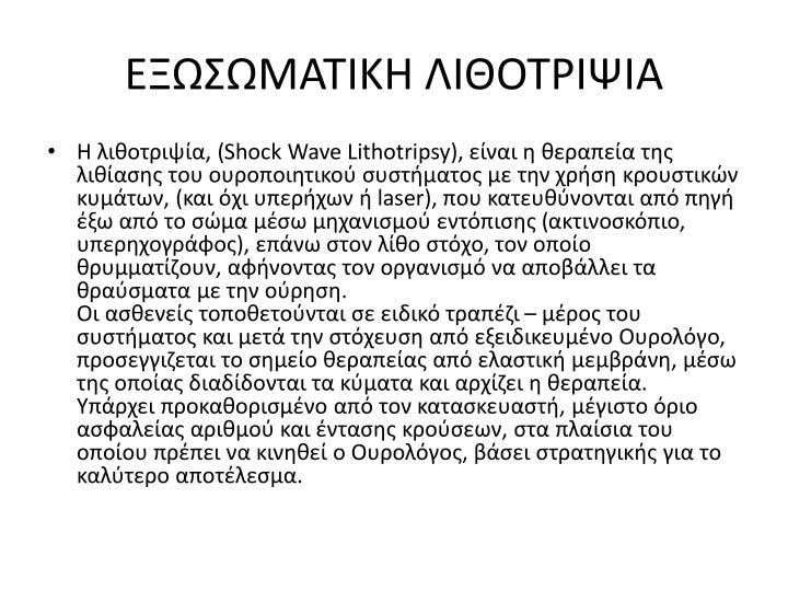 ΕΞΩΣΩΜΑΤΙΚΗ ΛΙΘΟΤΡΙΨΙΑ