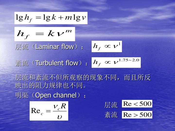 层流和紊流不但所观察的现象不同,而且所反映出的阻力规律也不同。