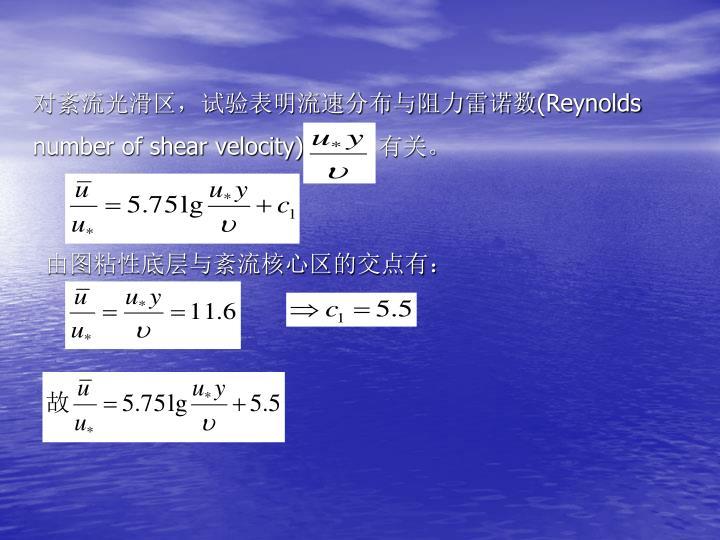 对紊流光滑区,试验表明流速分布与阻力雷诺数