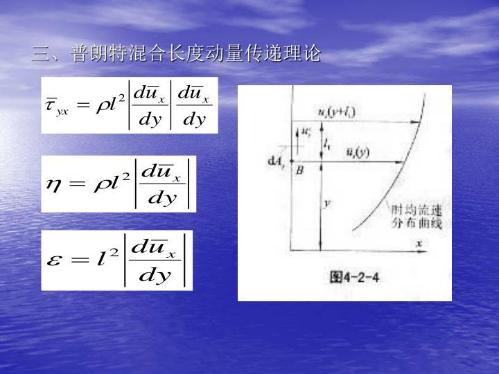 三、普朗特混合长度动量传递理论