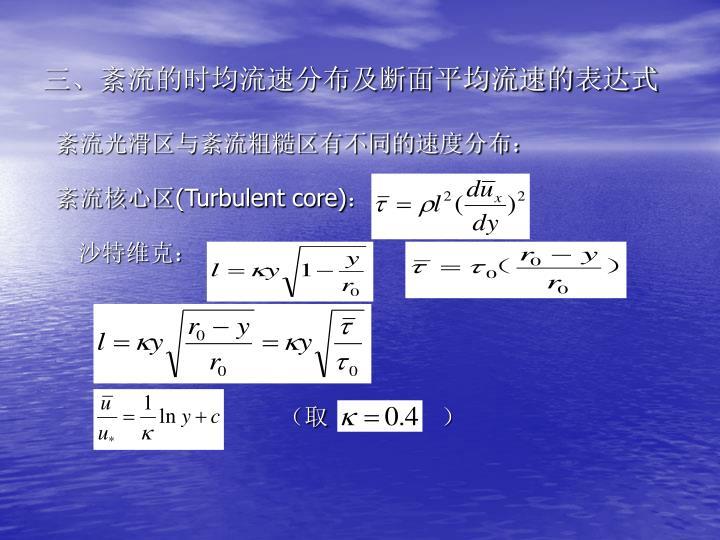 三、紊流的时均流速分布及断面平均流速的表达式