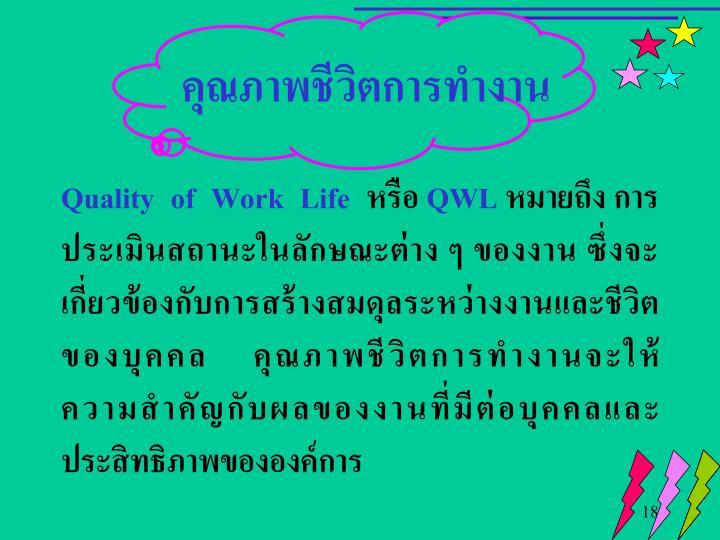 คุณภาพชีวิตการทำงาน