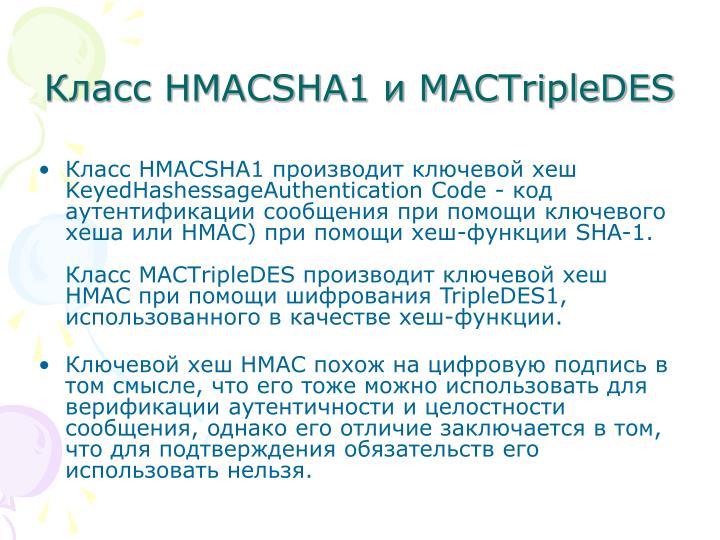 HMACSHA1  ripleDES