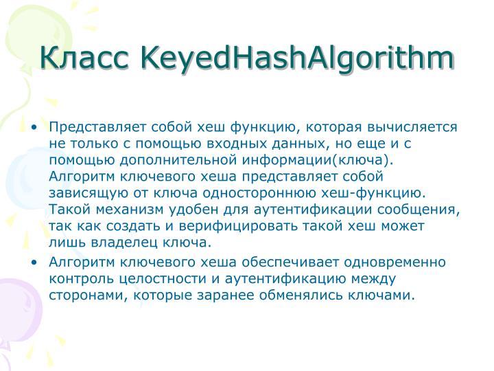 KeyedHashAlgorithm
