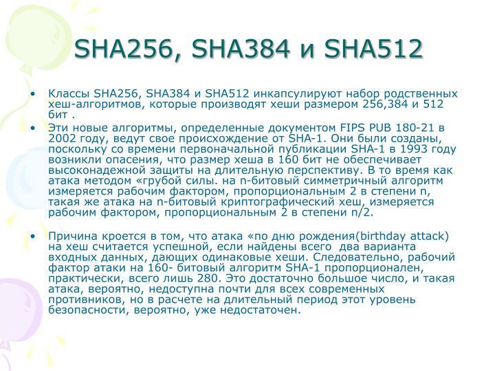 SHA256, SHA384  SHA512