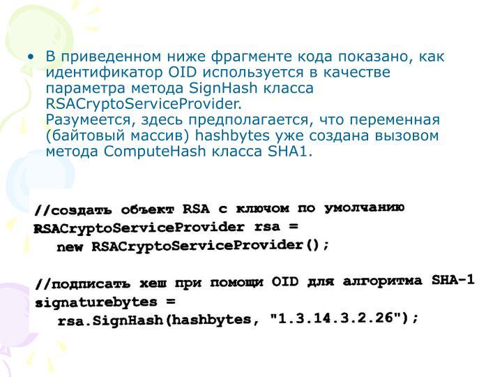 a  ,   OID      Signash  RSACryptoServiceProvider.