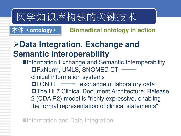 医学知识库构建的关键技术