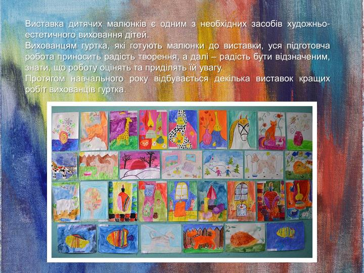Виставка дитячих малюнків є одним з необхідних засобів художньо-естетичного виховання дітей.