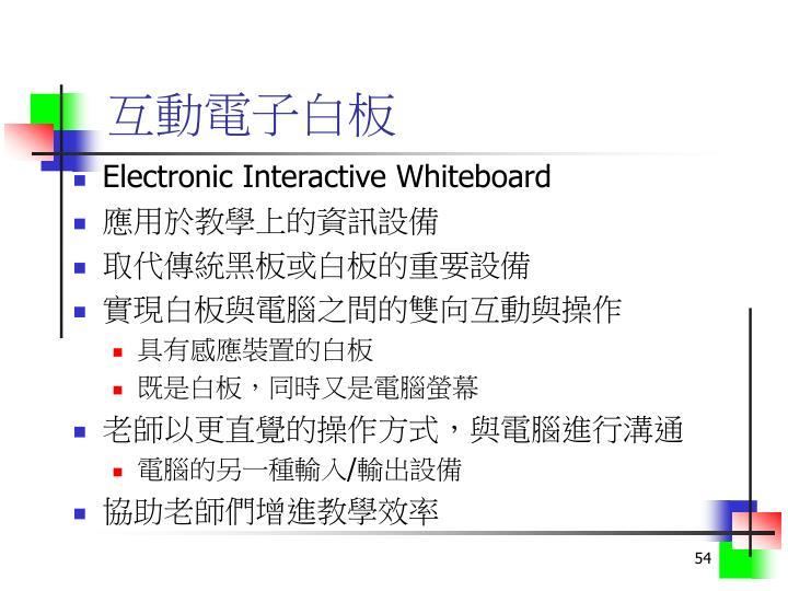互動電子白板