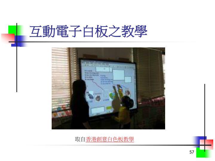 互動電子白板之教學