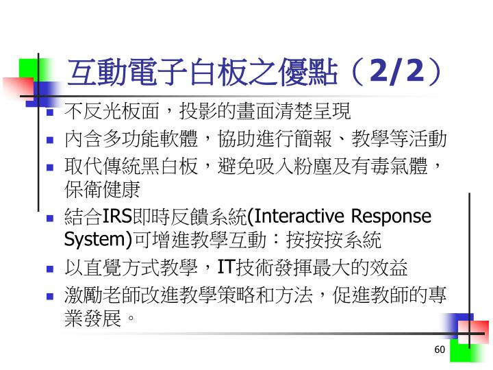 互動電子白板之優點(