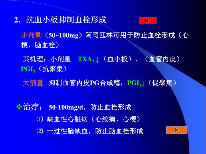 2.抗血小板抑制血栓形成