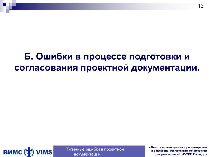Б. Ошибки в процессе подготовки и согласования проектной документации.