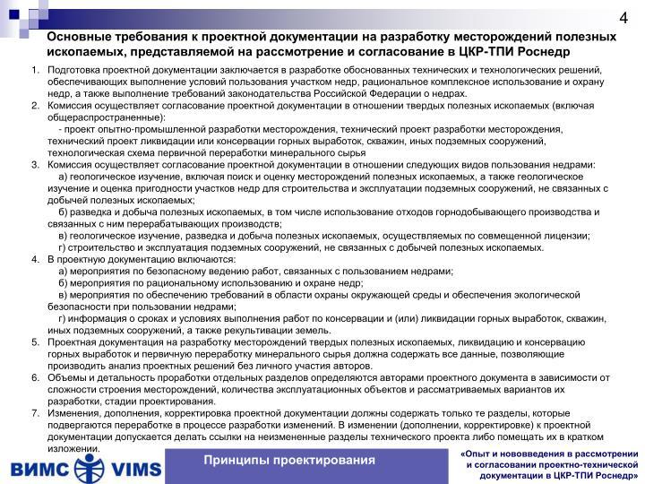 Основные требования к проектной документации на разработку месторождений полезных