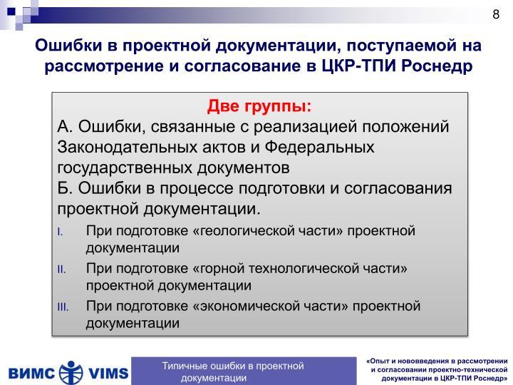 Ошибки в проектной документации, поступаемой на рассмотрение и согласование в ЦКР-ТПИ Роснедр