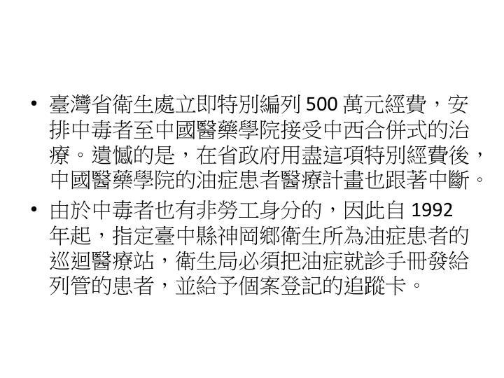 臺灣省衛生處立即特別編列