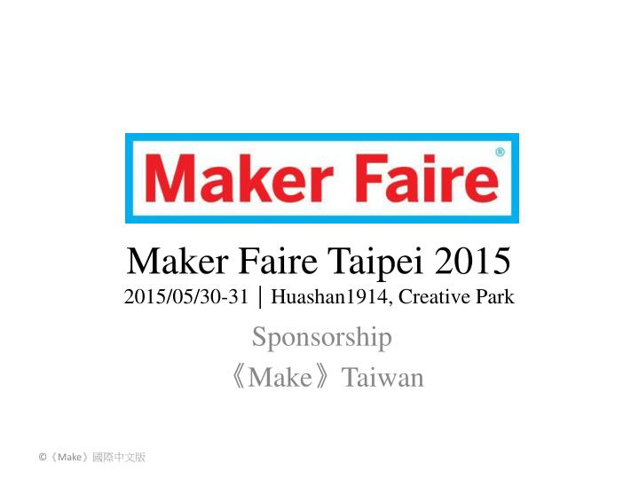 Maker Faire Taipei 2015