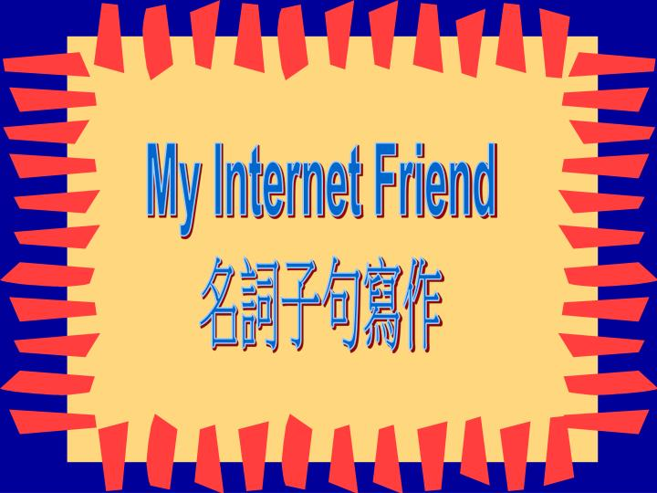My Internet Friend