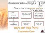 customer value5