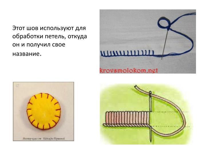Этот шов используют для обработки петель, откуда он и получил свое название