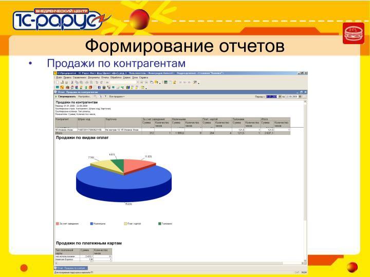 Формирование отчетов