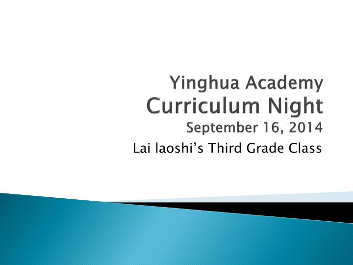 Yinghua academy curriculum night september 16 2014