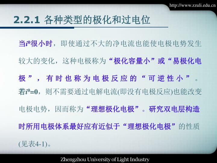 http://www.zzuli.edu.cn