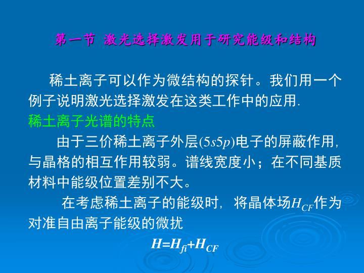 第一节  激光选择激发用于研究能级和结构
