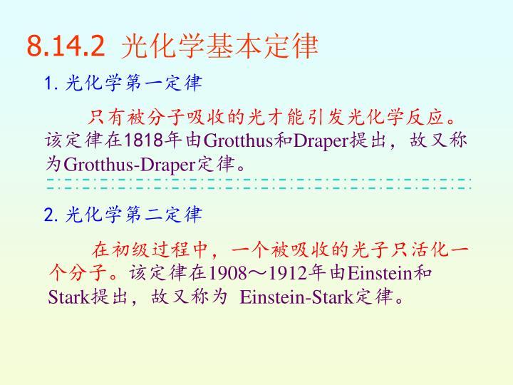 8.14.2