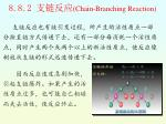 8 8 2 chain branching reaction