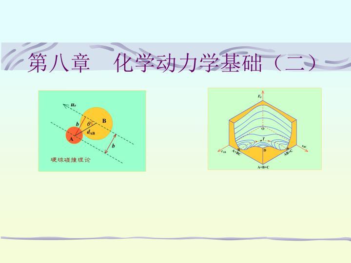 第八章  化学动力学基础(二)