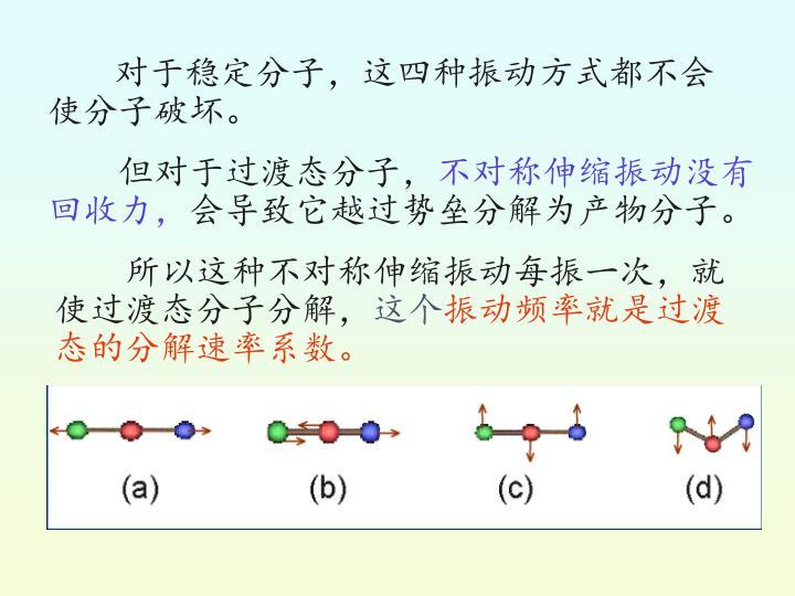 对于稳定分子,这四种振动方式都不会使分子破坏。
