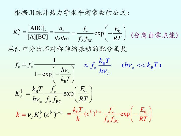 根据用统计热力学求平衡常数的公式: